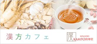 漢方カフェ