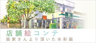 店舗絵コンテ
