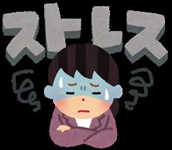 女性ストレス