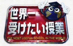 世界一ロゴ