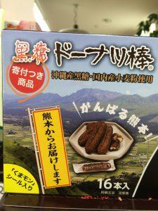 黒糖ドーナツ棒 (4)