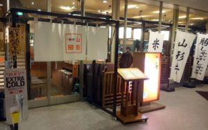 山形駅前2